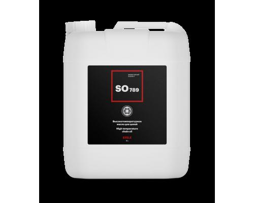 SO-789 (5 литров) Высокотемпературное масло для цепей