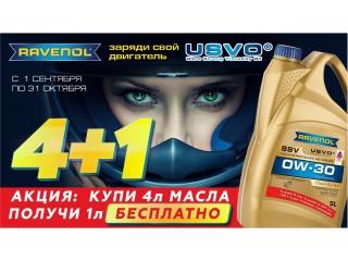 Акция на моторные масла Ravenol