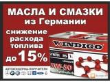 Продукция Windigo (Виндиго). Смазочные материалы, добавки к маслам, добавки к топливу